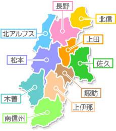 長野県10広域