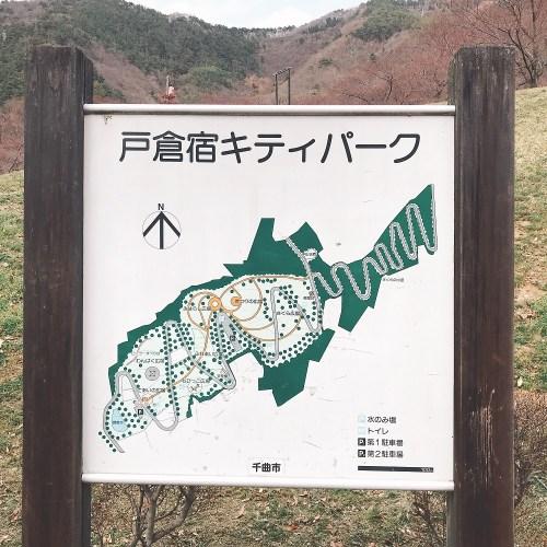 戸倉宿キティパーク