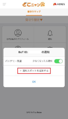 どこニャンアプリ設定