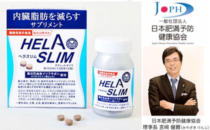 日本肥満予防健康協会から認定