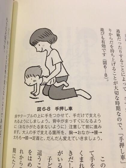 ハイハイしないで、つかまり立ちする子の原因とハイハイ練習法は?