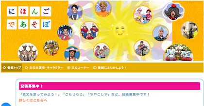 NHK「日本語で遊ぼう」では、投稿動画を募集