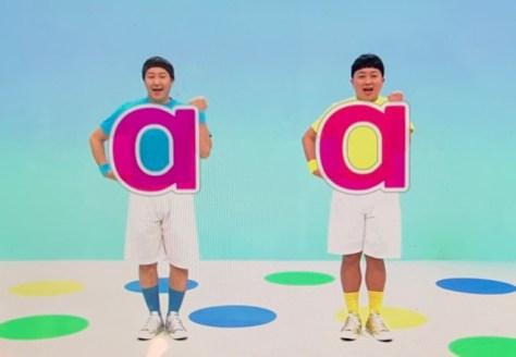 tt brothersの「a」えいごであそぼう