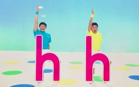 tt brothersの「h」えいごであそぼう
