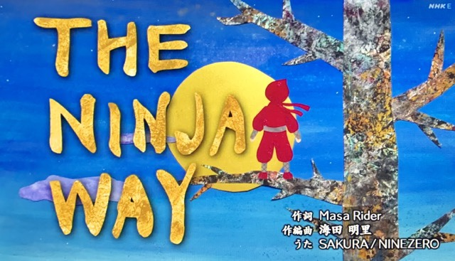 THE NINJA WAY(ザニンジャウェイ)えいごであそぼうの2021年1月の歌