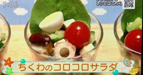 ちくわのカラフルサラダ|キッチン戦隊クックルンレシピ
