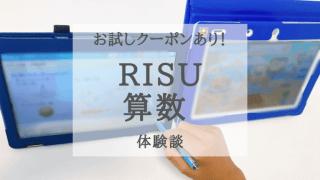 リス(RISU)算数お試し体験!チャレンジタッチと比較してみた