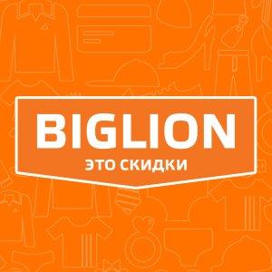 BIGLION - можно ли сэкономить и как правильно это делать