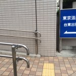 台東区の法務局で不動産登記簿取得!方法・場所・時間など