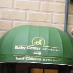 ディズニーシーベビーセンターの場所は?混雑状況や授乳・食事環境について分析したこと