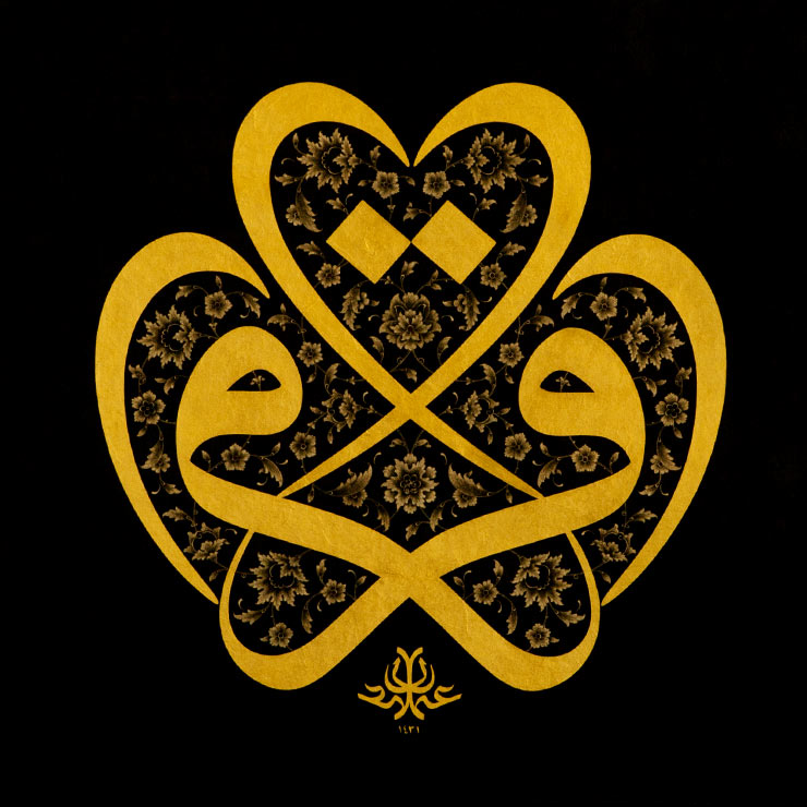 "MAMANUSHKA.com || Gorgeous Islamic Calligraphy & Illumination || Calligraphy by Osman Özçay || Illumination by Fatma Özçay || Islamic Art || Sacred Art || ""Iqra"" (Read)"