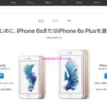 iPhone6のバッテリー交換が来年1月から半額で可能になる!?