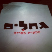 If you are ever in Tel-Aviv, find this place for great food.
