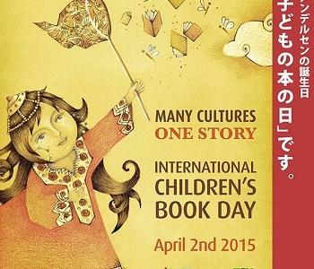 国際子どもの本の日という記念日があることをご存じですか?