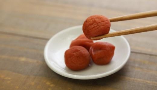 梅干し一粒を毎日食べるのは健康にいいというのは嘘?