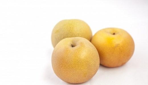 美味しい梨の見分け方。甘さや鮮度は見た目でわかる?