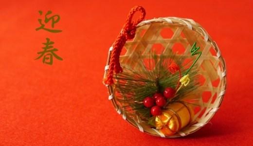 正月の飾りはどんな意味や由来があるか徹底的に調べてみました!