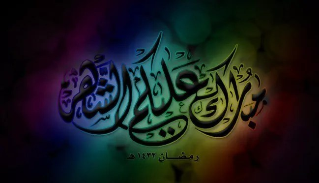 16 - 22 Amazing high resolution wallpapers for Ramadan