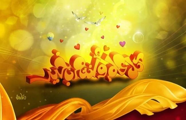 HAPPY EID by MuTnAsEq - Inspiring Designs of Eid Al-Fitr 2012
