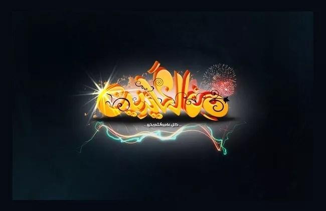 bb18aec78a7c4fe8ad972d6c3e212bfd - Inspiring Designs of Eid Al-Fitr 2012
