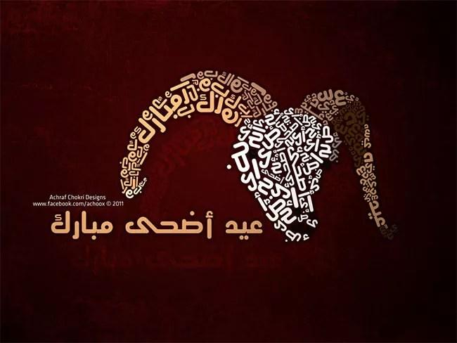 Eid al Adha 1 - Inspiring Designs of Eid Al Adha 2012