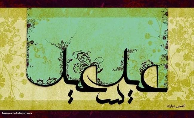 Eid al Adha 17 - Inspiring Designs of Eid Al Adha 2012