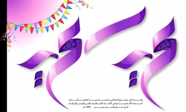 Eid al Adha 23 - Inspiring Designs of Eid Al Adha 2012