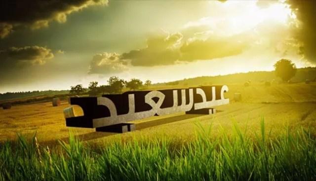 Eid al Adha 24 - Inspiring Designs of Eid Al-Adha 2012
