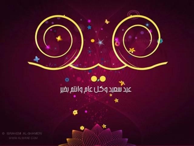 Eid al Adha 3 - Inspiring Designs of Eid Al-Adha 2012