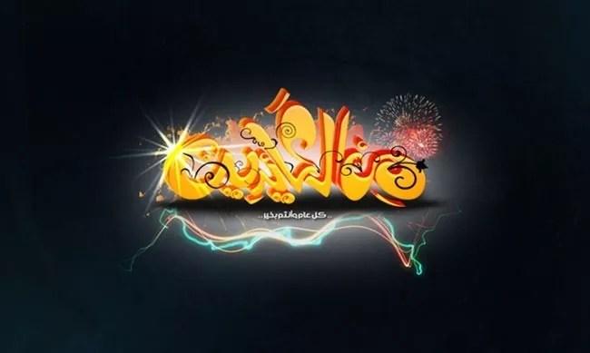Eid al Adha 34 - Inspiring Designs of Eid Al Adha 2012