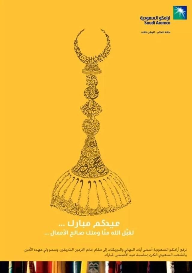 Eid al Adha 7 - Inspiring Designs of Eid Al-Adha 2012