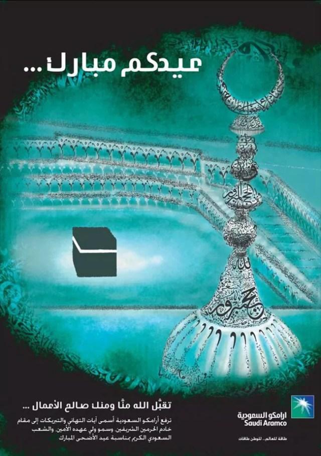 Eid al Adha 8 - Inspiring Designs of Eid Al-Adha 2012