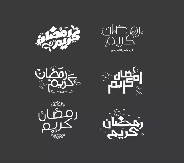 Ramadan Kreem Typography Free Download 1024x908 - Free Vector and Graphics for Ramadan 2017