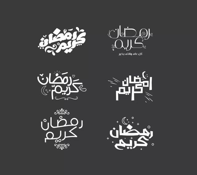 Ramadan Kreem Typography Free Download 1024x908 - Free Vector and Graphics for Ramadan 2017
