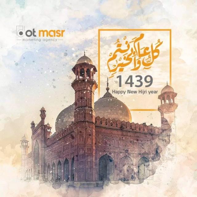 4a77e556589087.59b4f29652767 e1534252697415 - Eid Al Adha Al Mubarak - Amazing Designs For Inspiration