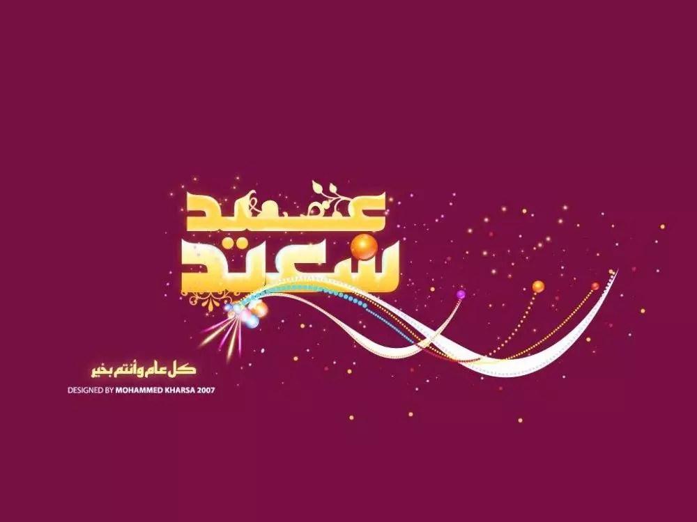 Eid Al Adha 1 e1534251815915 - Eid Al Adha Al Mubarak - Amazing Designs For Inspiration