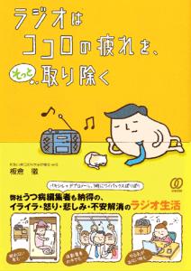ラジオはココロの疲れをそっと取り除く/表紙(ぱる出版)
