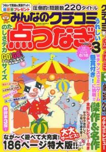 みんなのクチコミ点つなぎ vol.3(笠倉出版社)