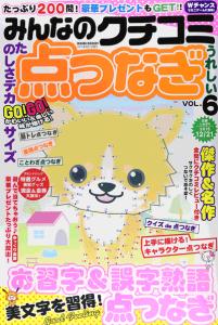 みんなのクチコミ点つなぎ Vol.6(笠倉出版社)