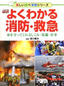 よくわかる消防・救急_表紙(PHP研究所)