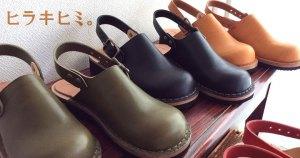 ヒラキヒミ。オリジナル革靴