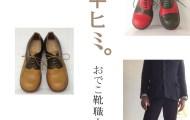 ヒラキヒミおでこ靴オーダー会inマメチコ
