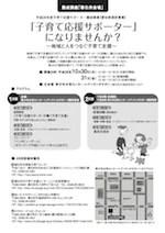 子育てサポーター_春日井