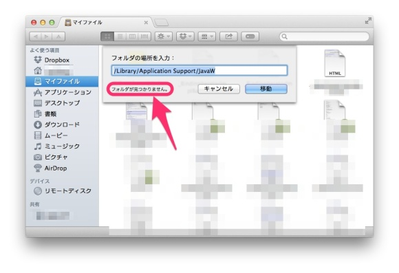 「/Library/Application Support/JavaW」フォルダが無ので一安心