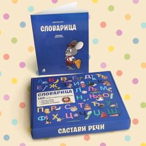Edukativne Igre za decu