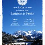 【延期になりました】4/4sat.朝ヨガと∞∞ kakera Exhibition in Fuji city ∞