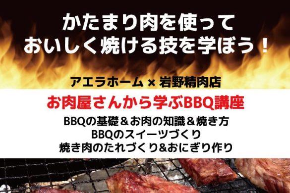 BBQ 岩野精肉店 アエラホーム マンマメルカート パン倶楽部ぷう