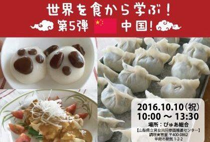 マンマメルカート 世界を食から学ぶ!第5弾 中国料理