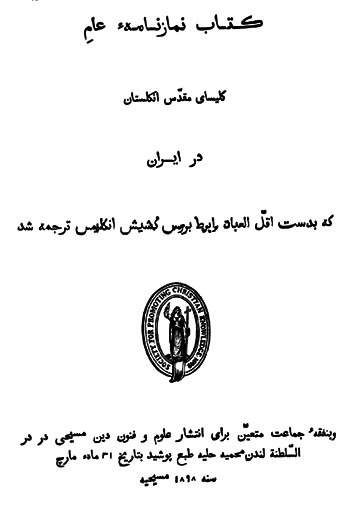 Portions of the Book of Common Prayer in Persian