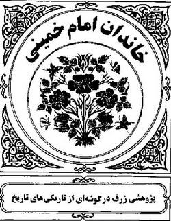 khandane-khomeini